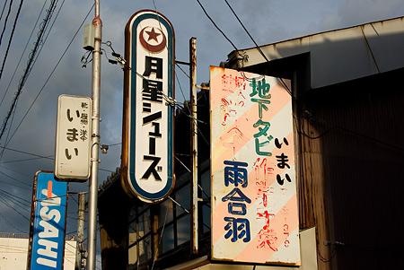 敦賀3-11