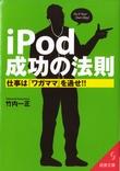 『iPod成功の法則』 を読んでます。