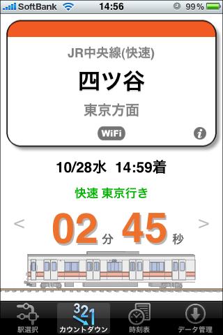 初めてのiPhone♪3GS感想。その23 (時刻表アプリの話。)