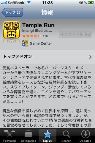 Temple Runトップページ