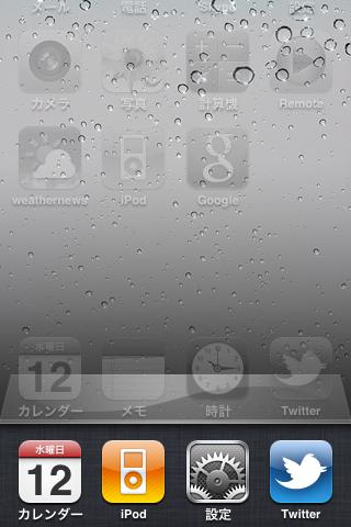 iPhoneのホームボタン2回押した画面