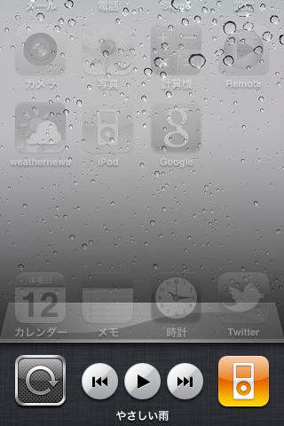 iPhoneのホームボタン2回押した画面の左