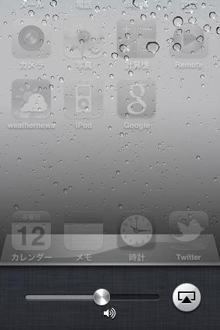 iPhoneのホームボタン2回押した画面の左の左