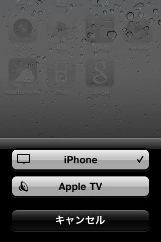 Apple TV選択ボタン