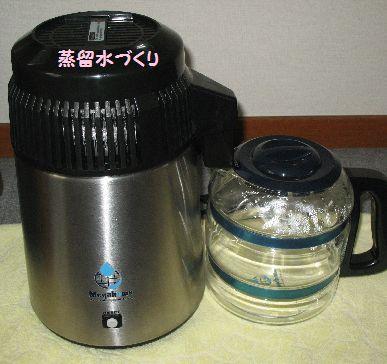 IMG_3057蒸留水