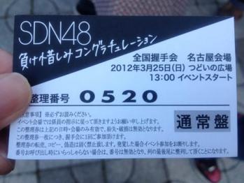 20120330_13.jpg