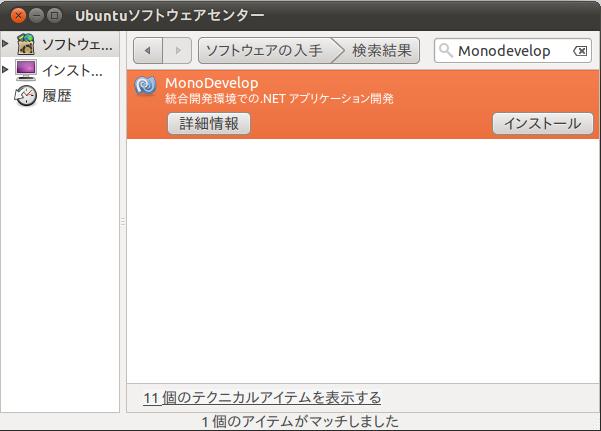 Ubuntu 11 04にC#(Mono)開発環境のMonoDevelop 2 4を