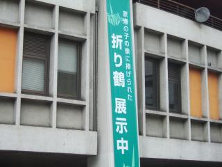 折り鶴1281