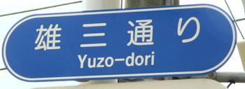 駅まで1直線の雄三通り沿いの物件です。