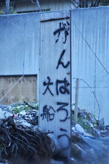 blog Tohoku, Iwate, Ofunato_DSC0370-8.9.11 (3).jpg