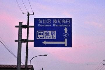 blog Tohoku, Iwate, Ofunato_DSC0373-8.9.11 (3).jpg